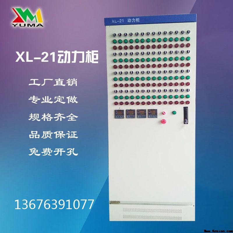 XL-21动力柜控制柜